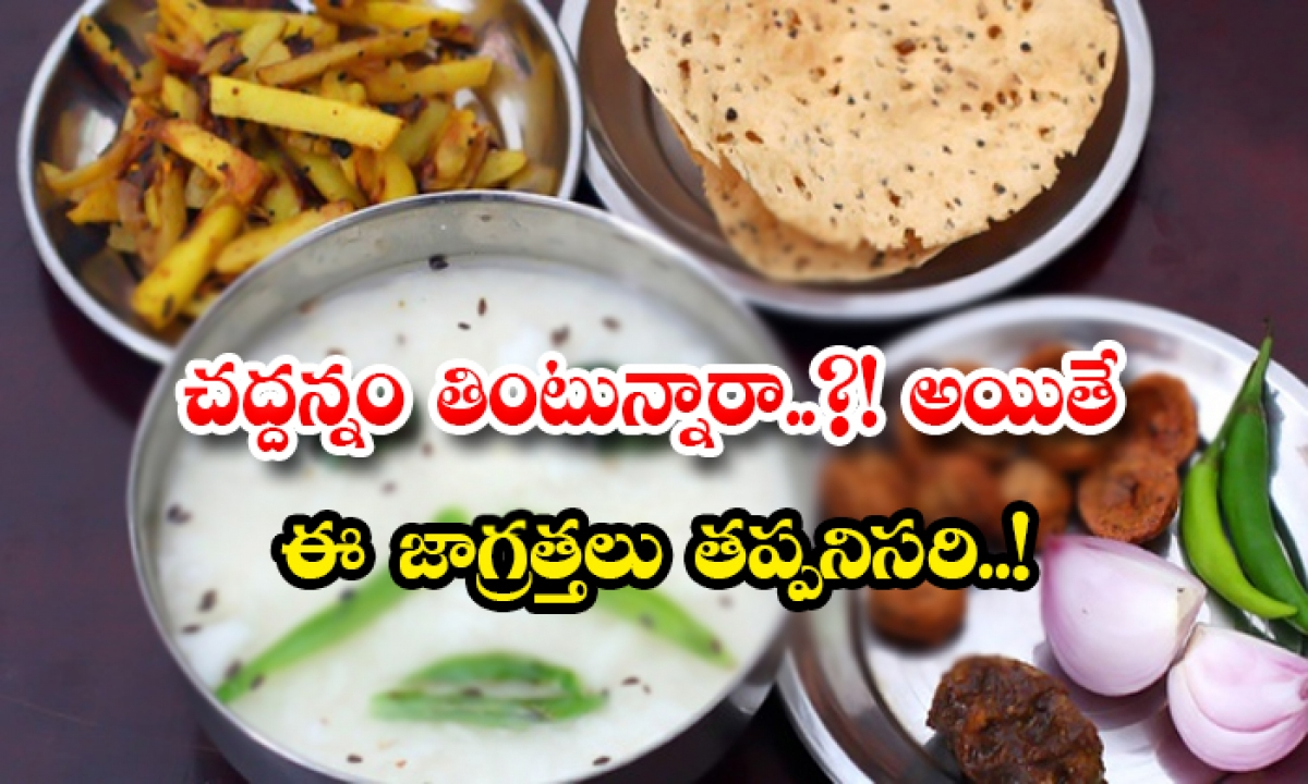 Follow These Tips While You Are Eating Yesterdays Curd Rice-చద్దన్నం తింటున్నారా.. అయితే ఈ జాగ్రత్తలు తప్పనిసరి..-General-Telugu-Telugu Tollywood Photo Image-TeluguStop.com