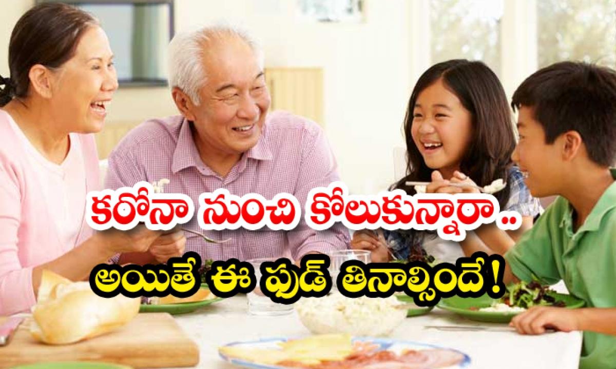 Food Tips For Who People Recovered From Corona-కరోనా నుంచి కోలుకున్నారా..అయితే ఈ పుడ్స్ తినాల్సిందే-Latest News - Telugu-Telugu Tollywood Photo Image-TeluguStop.com