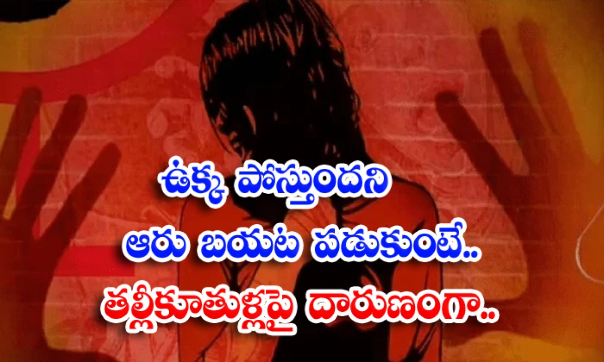 Four People Brutally Rape Attempt On Daughter And Mother In Uttar Pradesh-ఉక్క పోస్తుందని ఆరు బయట పడుకుంటే.. తల్లీకూతుళ్ళపై దారుణంగా..-Latest News - Telugu-Telugu Tollywood Photo Image-TeluguStop.com