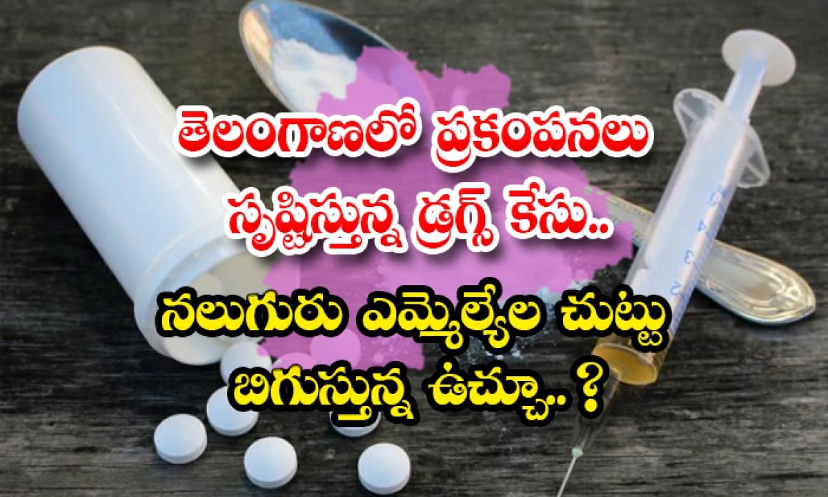 Four Telangana Mlas Are In Suspecting In Links With Bangalore Drugs Case-తెలంగాణలో ప్రకంపనలు సృష్టిస్తున్న డ్రగ్స్ కేసు.. నలుగురు ఎమ్మెల్యేల చుట్టు బిగుస్తున్న ఉచ్చూ.. -Breaking/Featured News Slide-Telugu Tollywood Photo Image-TeluguStop.com