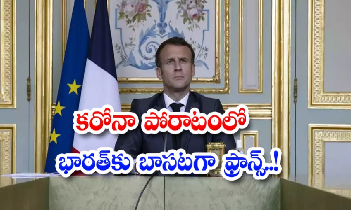 France Has Declared Its Support For India Corona War-కరోనా పోరాటంలో భారత్కు బాసటగా ఫ్రాన్స్.. -Breaking/Featured News Slide-Telugu Tollywood Photo Image-TeluguStop.com