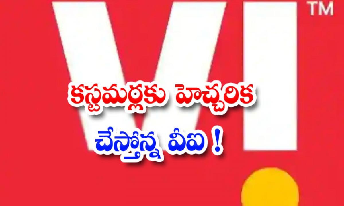 Vi Warns Customers Against Kyc Update-కస్టమర్లకు హెచ్చరిక చేస్తోన్న వీఐ-General-Telugu-Telugu Tollywood Photo Image-TeluguStop.com