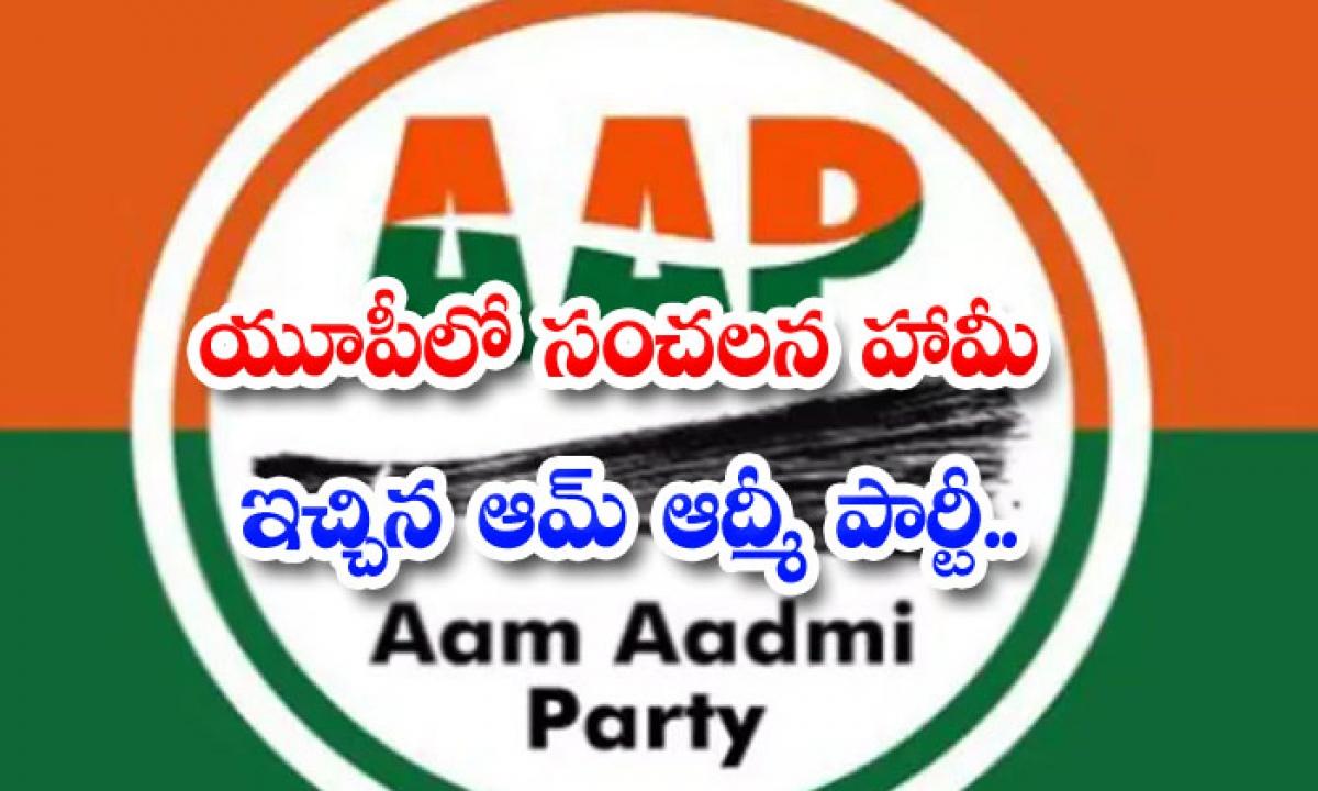 Aam Aadmi Party Promises Sensationalism In Up-యూపీలో సంచలన హామీ ఇచ్చిన ఆమ్ ఆద్మీ పార్టీ..-General-Telugu-Telugu Tollywood Photo Image-TeluguStop.com