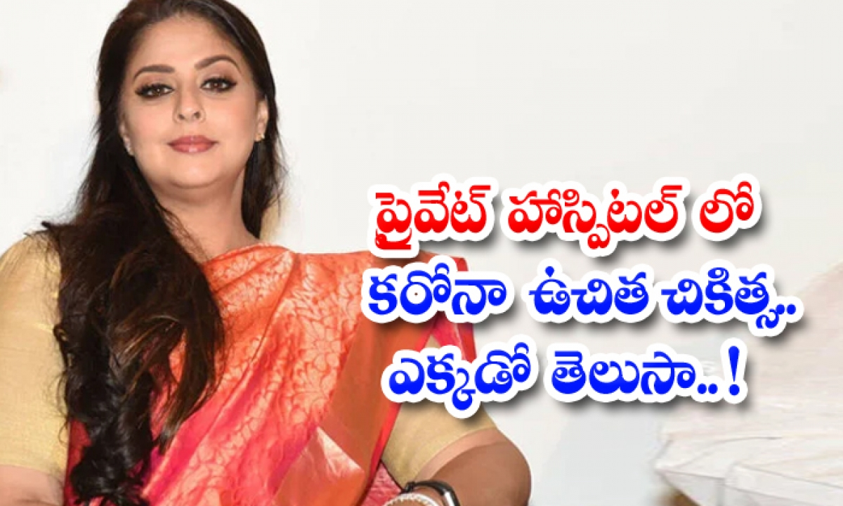 Corona Treatment At Private Hospitals In Rajasthan Free Of Cost Nagma Announced-TeluguStop.com
