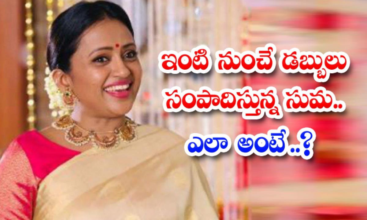 Anchor Suma Kanakala Advertising Products From Home-ఇంటి నుంచే డబ్బులు సంపాదిస్తున్న సుమ.. ఎలా అంటే..-Latest News - Telugu-Telugu Tollywood Photo Image-TeluguStop.com