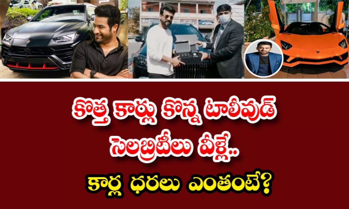 From Prabhas To Junior Ntr Super Expensive Cars Bought By South Stars-కొత్త కార్లు కొన్న టాలీవుడ్ సెలబ్రిటీలు వీళ్లే.. కార్ల ధరలు ఎంతంటే-Latest News - Telugu-Telugu Tollywood Photo Image-TeluguStop.com