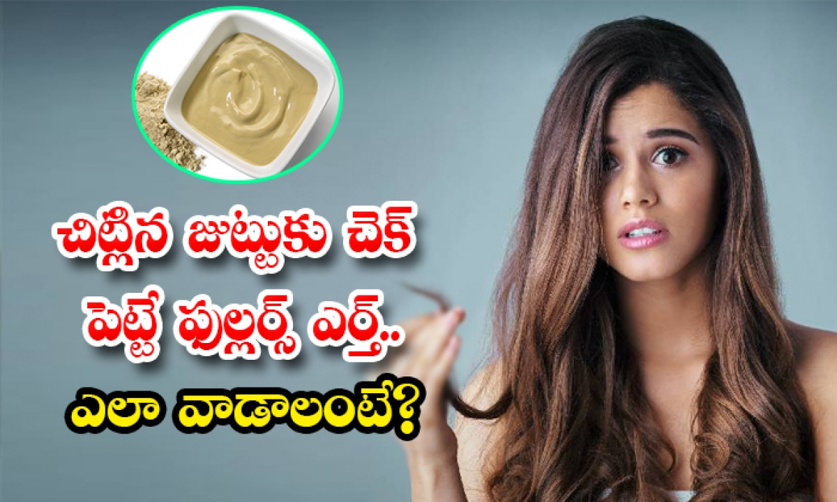 Fullers Earth Helps To Get Rid Of Split Hair-చిట్లిన జుట్టుకు చెక్ పెట్టే ఫుల్లర్స్ ఎర్త్..ఎలా వాడాలంటే-Latest News - Telugu-Telugu Tollywood Photo Image-TeluguStop.com