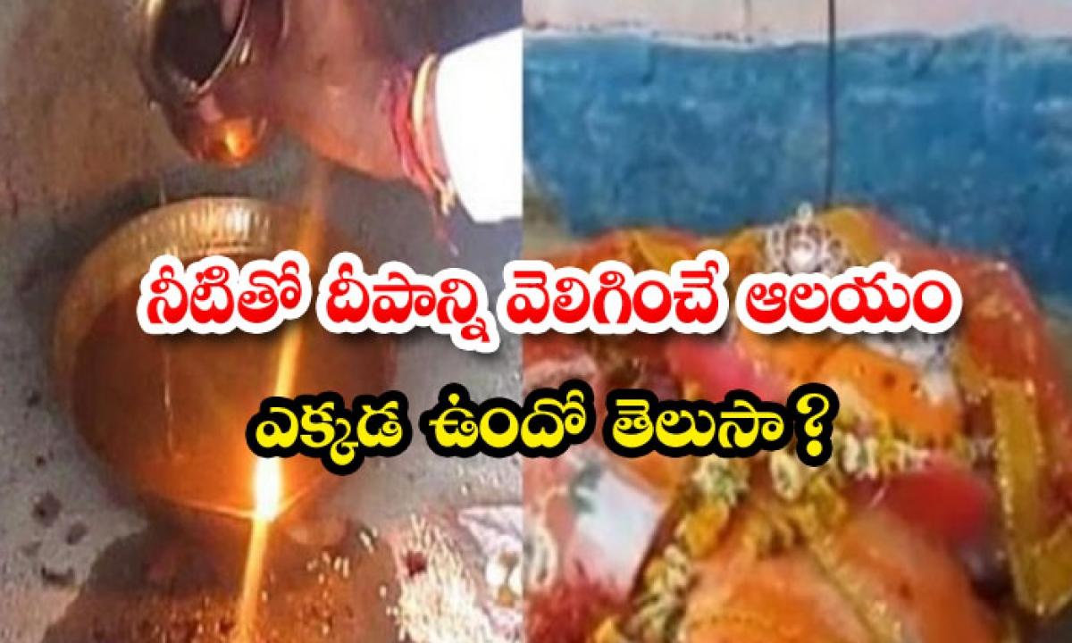 Lamp Burns With Water In Gadiyaghat Mata Mandir In Madya Pradesh-నీటితో దీపాన్ని వెలిగించే ఆలయం ఎక్కడ ఉందో తెలుసా-Devotional-Telugu Tollywood Photo Image-TeluguStop.com