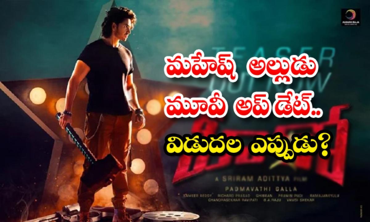 Galla Ashok First Movie Hero Shooting And Release Update-మహేష్ అల్లుడు మూవీ అప్ డేట్.. విడుదల ఎప్పుడు-Latest News - Telugu-Telugu Tollywood Photo Image-TeluguStop.com
