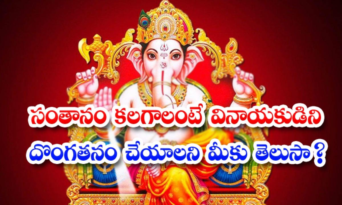 To Steal Ganesha In Order To Have Children-సంతానం కలగాలంటే వినాయకుడిని దొంగతనం చేయాలని మీకు తెలుసా-Latest News - Telugu-Telugu Tollywood Photo Image-TeluguStop.com