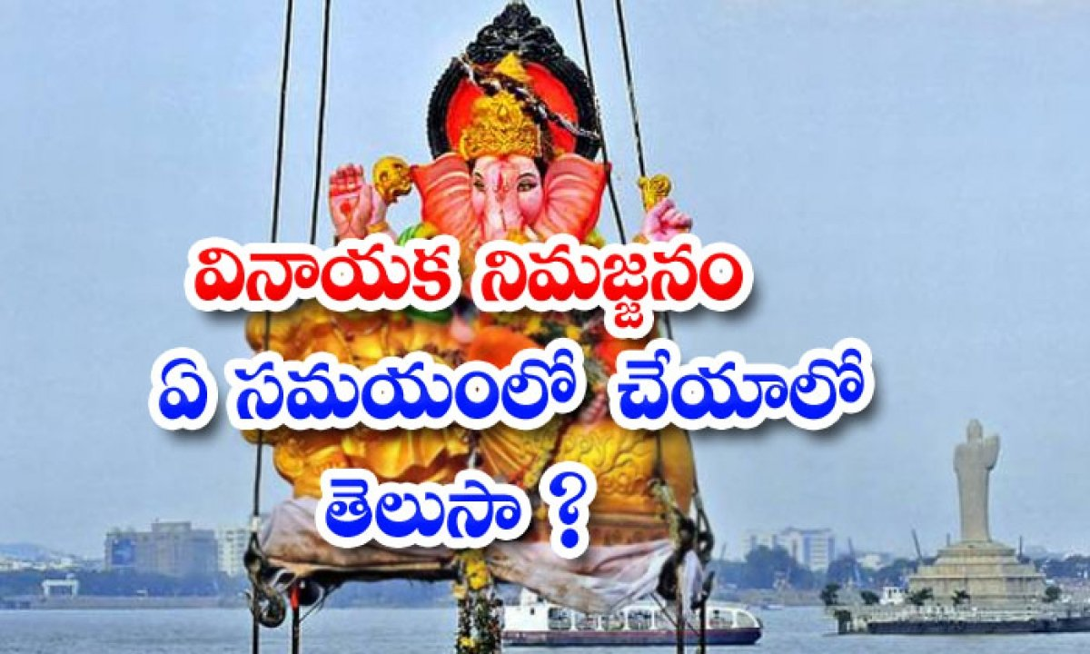 Ganesh Visarjan 2021 Date Shubh Muhurat And Know The Time For Ganpati Visarjan-వినాయక నిమజ్జనం ఏ సమయంలో చేయాలో తెలుసా-Latest News - Telugu-Telugu Tollywood Photo Image-TeluguStop.com