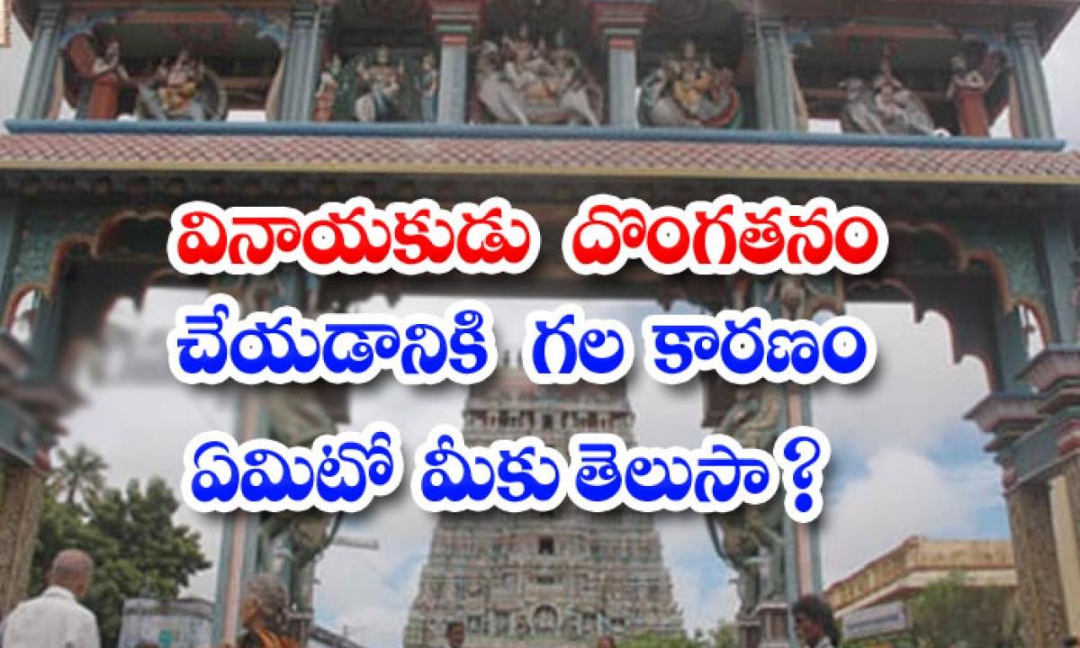 Do You Know The The Reason Why Ganesha Stole-వినాయకుడు దొంగతనం చేయడానికి గల కారణం ఏమిటో మీకు తెలుసా-Latest News - Telugu-Telugu Tollywood Photo Image-TeluguStop.com