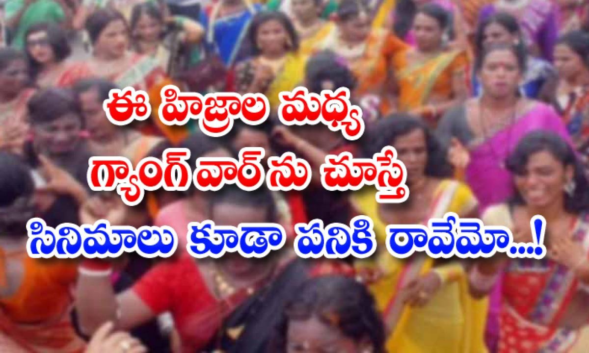 Gang War Between Bangalore Hijras And Rayalaseema Hijras-ఈ హిజ్రాల మధ్య గ్యాంగ్ వార్ ను చూస్తే సినిమాలు కూడా పనికిరావేమో..-General-Telugu-Telugu Tollywood Photo Image-TeluguStop.com
