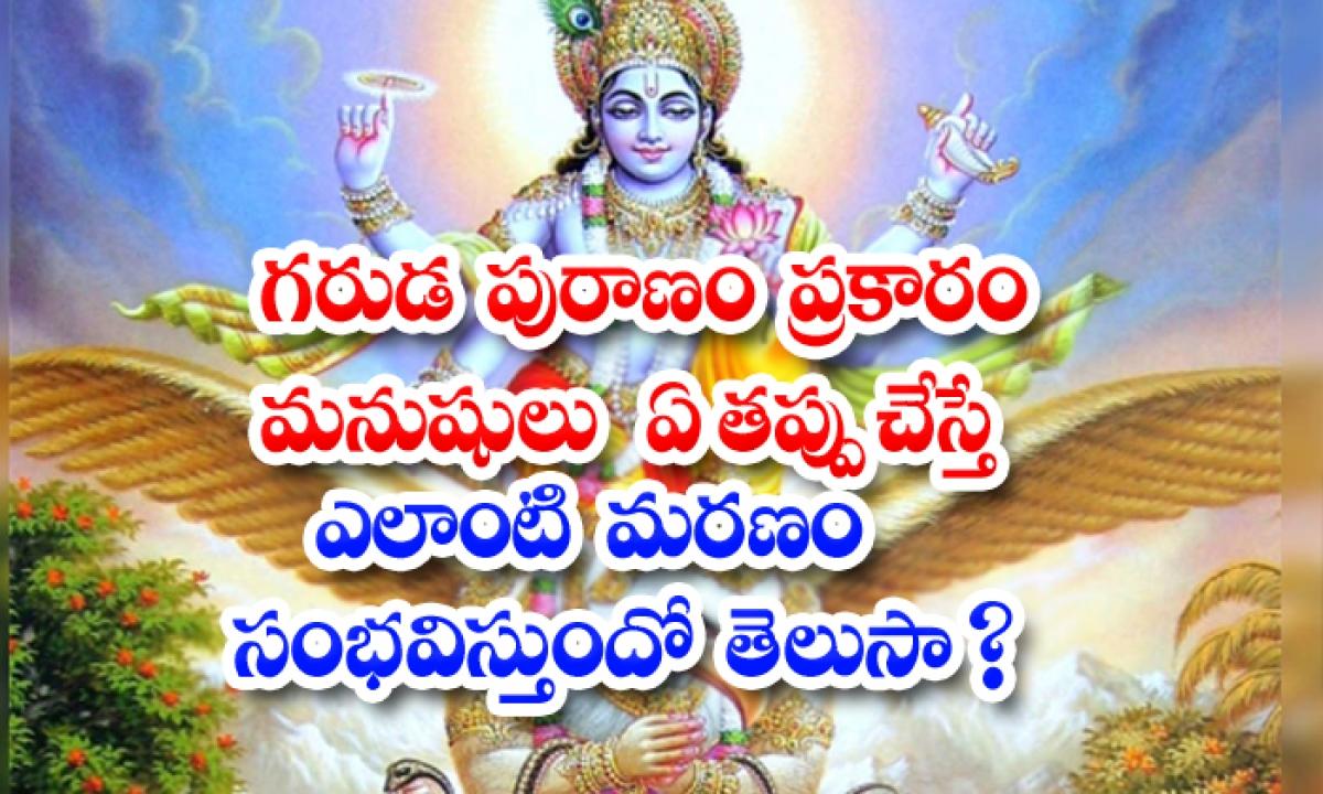 Unknown Facts About Garud Puranam Rules-గరుడ పురాణం ప్రకారం మనుషులు ఏ తప్పు చేస్తే ఎలాంటి మరణం సంభవిస్తుందో తెలుసా-Latest News - Telugu-Telugu Tollywood Photo Image-TeluguStop.com