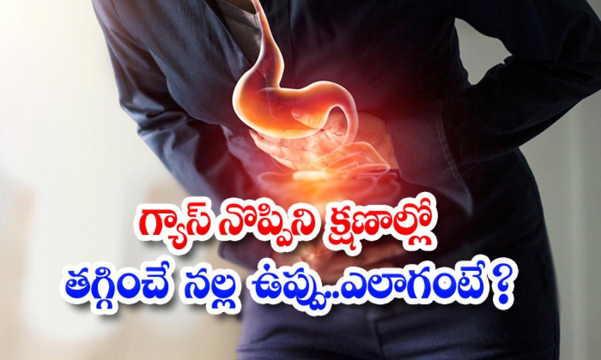 Black Salt Helps To Reduce Gas Trouble Pain-గ్యాస్ నొప్పిని క్షణాల్లో తగ్గించే నల్ల ఉప్పు.. ఎలాగంటే-Latest News - Telugu-Telugu Tollywood Photo Image-TeluguStop.com
