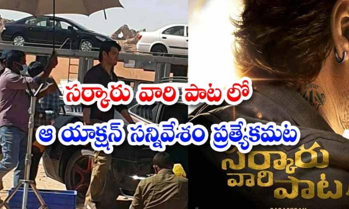 Mahesh Babu Sarkaru Vaari Pata Movie Shooting Update-TeluguStop.com