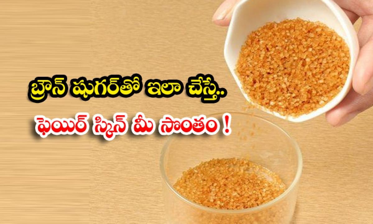 Get Fair Skin With Help Of Brown Sugar-బ్రౌన్ షుగర్తో ఇలా చేస్తే.. ఫెయిర్ స్కిన్ మీ సొంతం-Latest News - Telugu-Telugu Tollywood Photo Image-TeluguStop.com