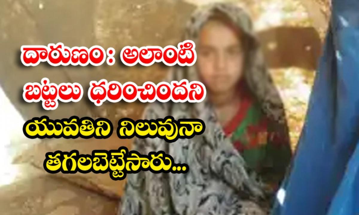 Nazanin Was Cremated In Afghanistan For Not Wearing Burkha-దారుణం : అలాంటి బట్టలు ధరించిందని యువతిని నిలువునా తగలబెట్టేసారు….-General-Telugu-Telugu Tollywood Photo Image-TeluguStop.com
