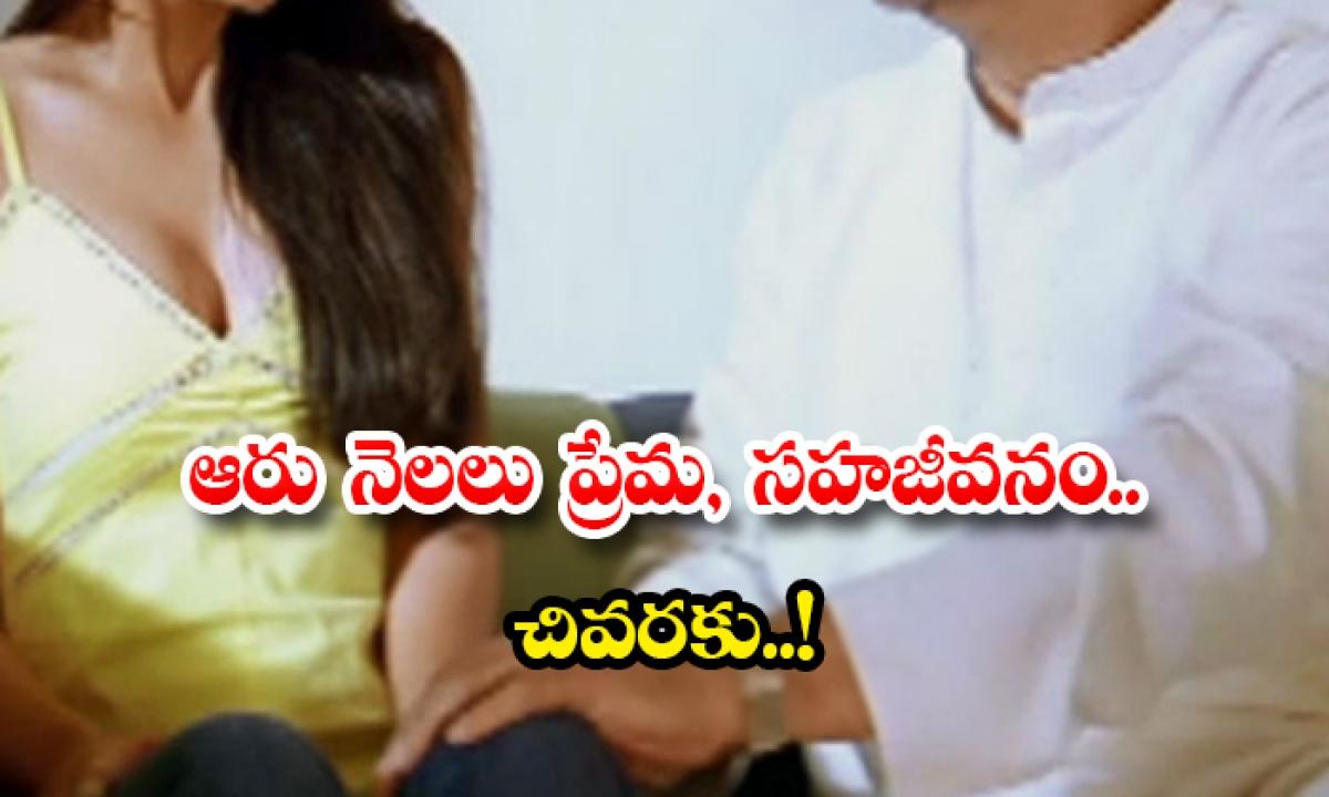 Girl Molestation After Living Six Months And Get Pregnant With A Man-ఆరు నెలలు ప్రేమ, సహజీవనం.. చివరకు..-Latest News - Telugu-Telugu Tollywood Photo Image-TeluguStop.com