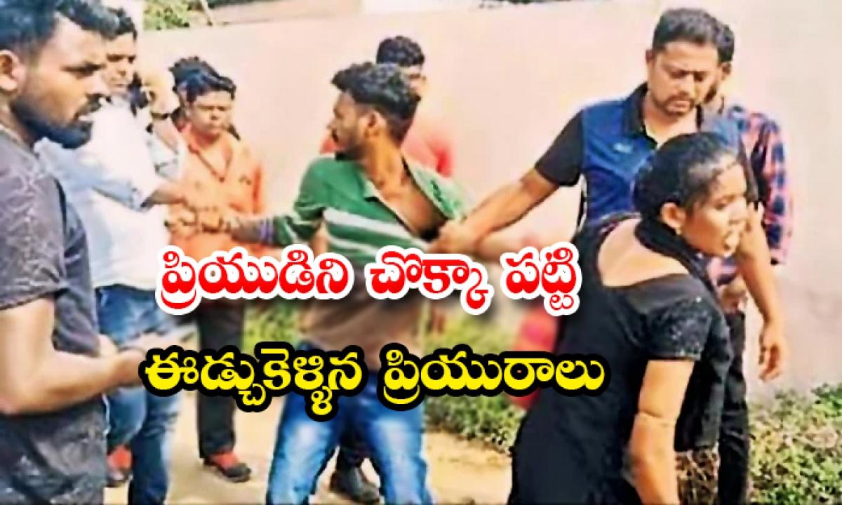 Girl Who Dragged Her Cheated Lover To Police Station In Raigad District-ప్రియుడిని చొక్కా పట్టి ఈడ్చుకెళ్ళిన ప్రియురాలు-Latest News - Telugu-Telugu Tollywood Photo Image-TeluguStop.com