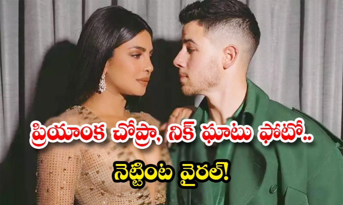 Globar Star Priyanka Chopra Shared Hot Photo With Husband Nick Jonas-ప్రియాంక చోప్రా, నిక్ ఘాటు ఫోటో.. నెట్టింట వైరల్-Latest News - Telugu-Telugu Tollywood Photo Image-TeluguStop.com
