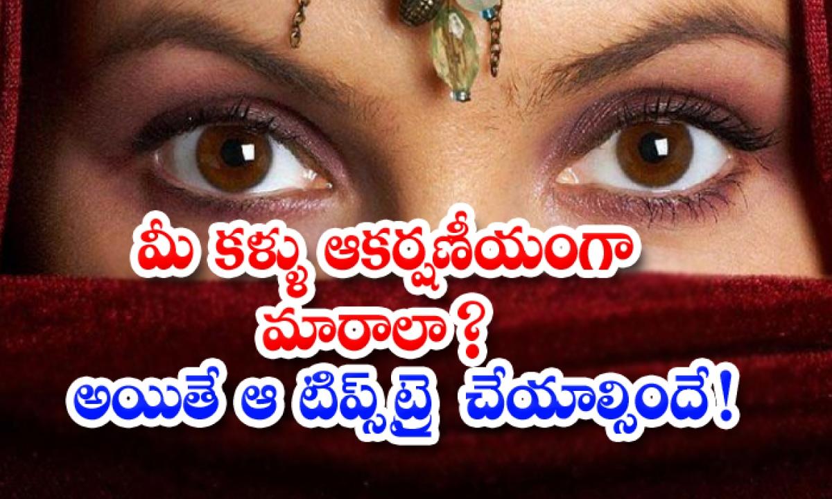 How To Get Glowing Eyes In Naturally-మీ కళ్ళు ఆకర్షణీయంగా మారాలా అయితే ఈ టిప్స్ ట్రై చేయాల్సిందే-Latest News - Telugu-Telugu Tollywood Photo Image-TeluguStop.com