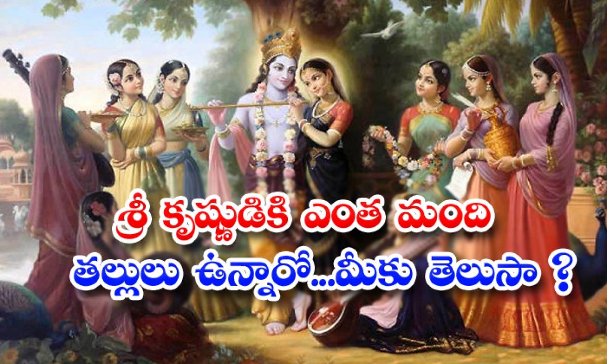 Do You Know How Many Mothers God Sri Krishna Has-శ్రీ కృష్ణుడికి ఎంత మంది తల్లులు ఉన్నారో.. మీకు తెలుసా-Latest News - Telugu-Telugu Tollywood Photo Image-TeluguStop.com