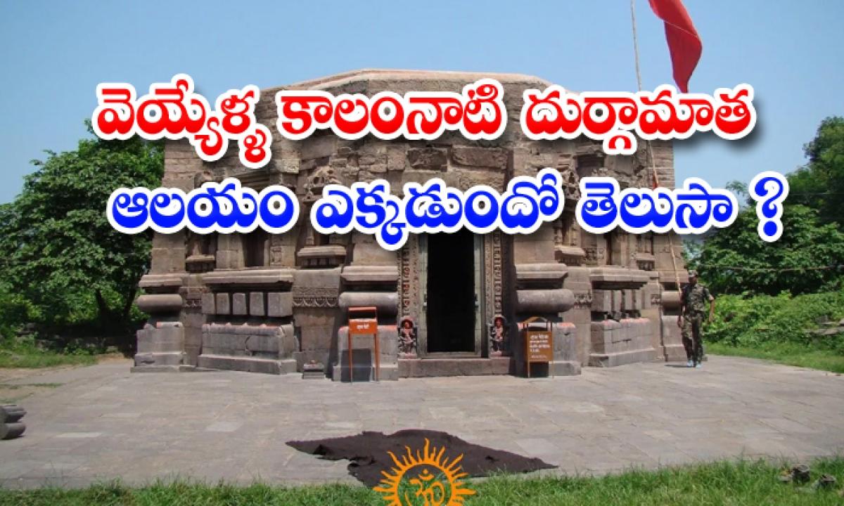Thousand Years Ago Durga Matha Temple-TeluguStop.com