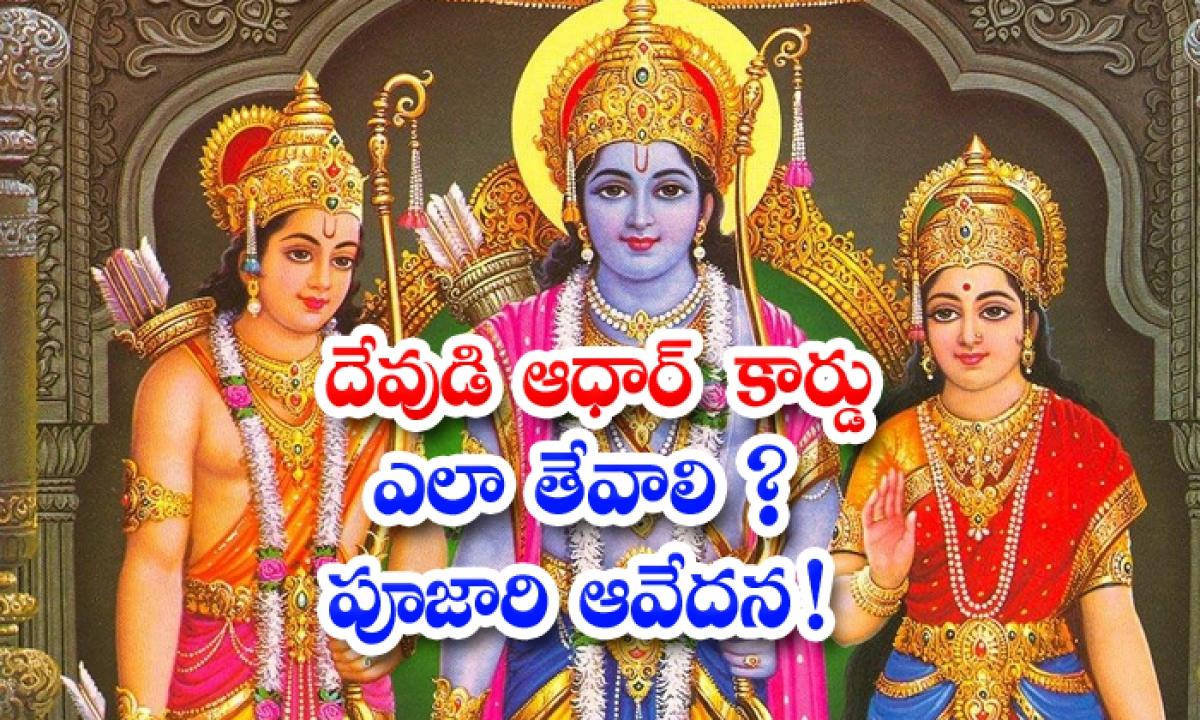 Uttarpradesh Registration Officers Asked Aadhar Card To Pujari For God Rama-TeluguStop.com
