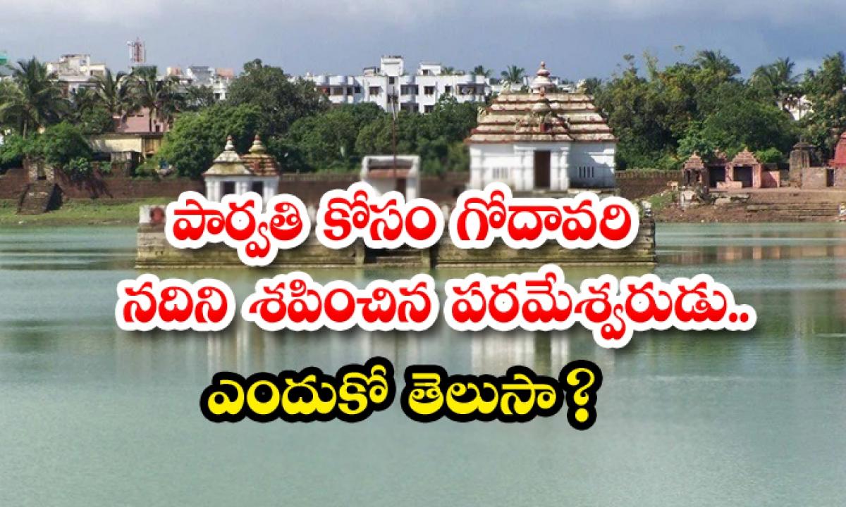 Here Is The Reason Behind Lord Shiva Cursing River Godavari-పార్వతి కోసం గోదావరి నదిని శపించిన పరమేశ్వరుడు.. ఎందుకో తెలుసా -Latest News - Telugu-Telugu Tollywood Photo Image-TeluguStop.com
