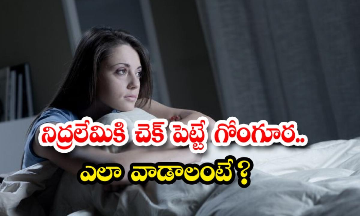 Gongura Helps To Reduce Sleeping Problems-నిద్రలేమికి చెక్ పెట్టే గోంగూర.. ఎలా వాడాలంటే-Latest News - Telugu-Telugu Tollywood Photo Image-TeluguStop.com
