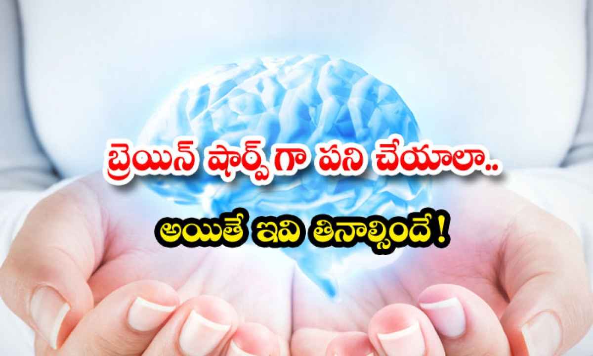 This Food Must Be Consumed To Improve Brain Function-TeluguStop.com