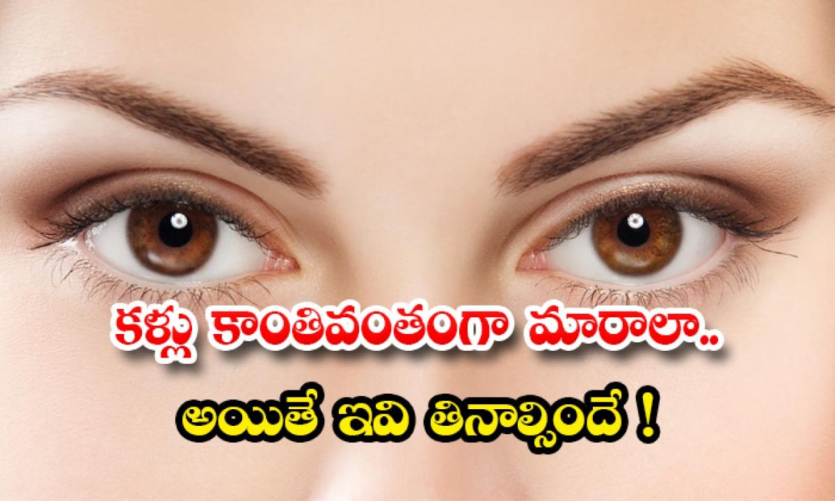 Good Foods For Glowing Eyes-కళ్లు కాంతివంతంగా మారాలా..అయితే ఇవి తినాల్సిందే-Latest News - Telugu-Telugu Tollywood Photo Image-TeluguStop.com