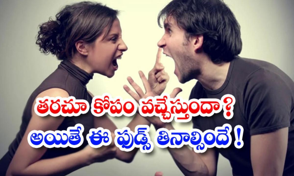 These Foods Help To Reduce Anger-తరచూ కోపం వచ్చేస్తుందా అయితే ఈ ఫుడ్స్ తినాల్సిందే-Latest News - Telugu-Telugu Tollywood Photo Image-TeluguStop.com