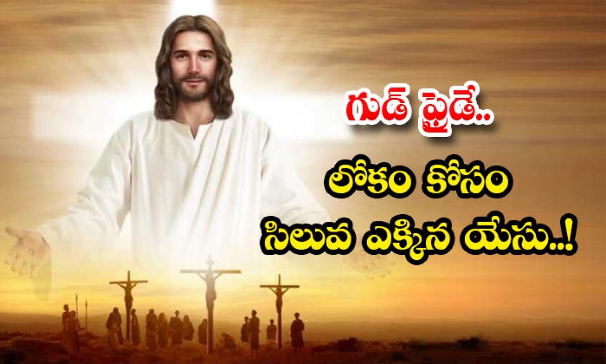 Good Friday Jesus Crucified For The World-గుడ్ ఫ్రైడే.. లోకం కోసం సిలువ ఎక్కిన యేసు..-Latest News - Telugu-Telugu Tollywood Photo Image-TeluguStop.com