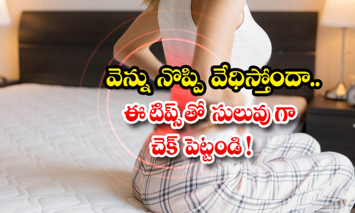 Home Remedies For Get Rid Of Back Pain-TeluguStop.com