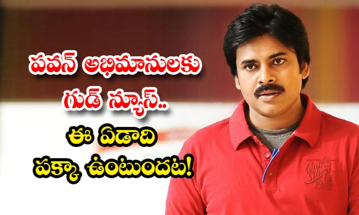 Good News For Mega Fans About Pawan Movie Releasing-పవన్ అభిమానులకు గుడ్ న్యూస్.. ఈ ఏడాది పక్కా ఉంటుందట-Latest News - Telugu-Telugu Tollywood Photo Image-TeluguStop.com