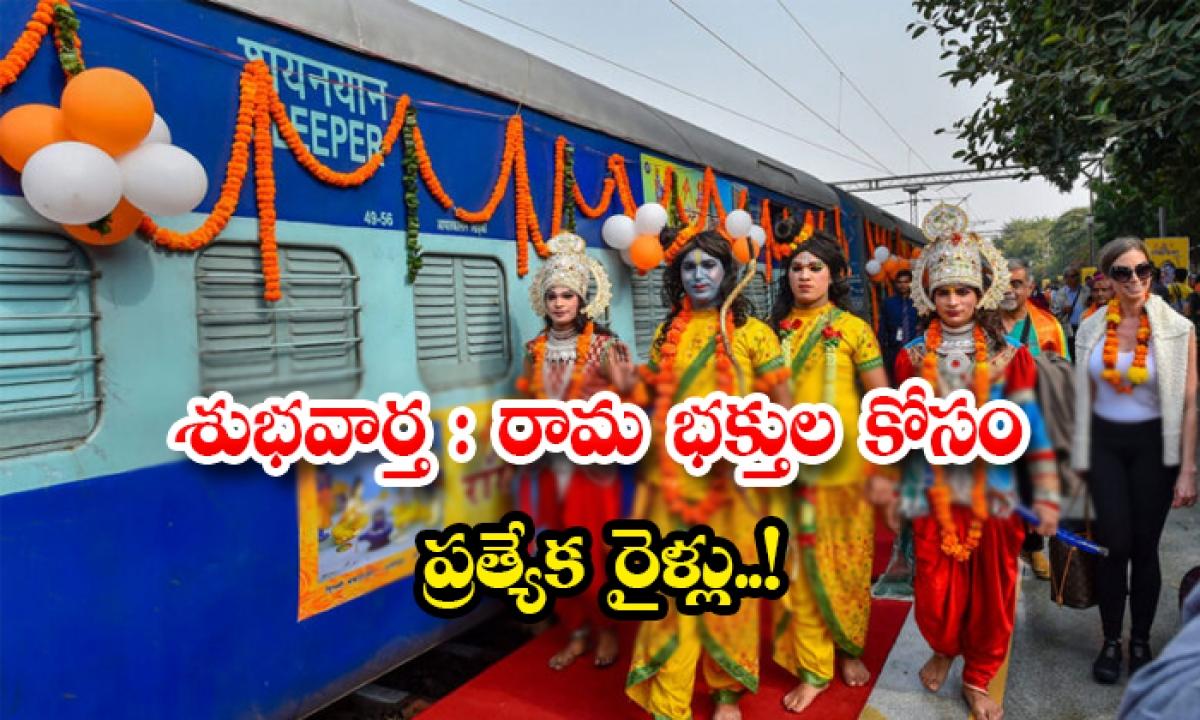 Good News For Sri Rama Devotees Indian Railways Starting Ramayan Express Train Tour Details-శుభవార్త: రామ భక్తుల కోసం ప్రత్యేక రైళ్లు..-General-Telugu-Telugu Tollywood Photo Image-TeluguStop.com