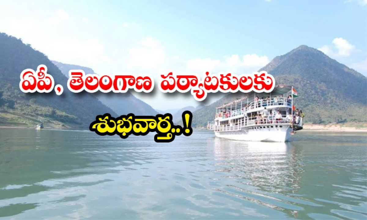 Good News For The Papikondalu Tourists Of Ap And Telangana-TeluguStop.com