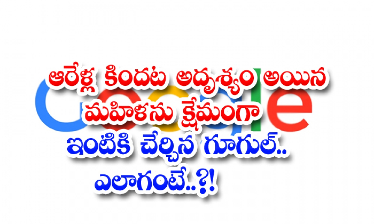 Google Has Added A Woman Who Went Missing Six Years Ago Safely Home Somehow-ఆరేళ్ల కిందట అదృశ్యం అయిన ..మహిళను క్షేమంగా ఇంటికి చేర్చిన గూగుల్ ఎలాగంటే..-General-Telugu-Telugu Tollywood Photo Image-TeluguStop.com