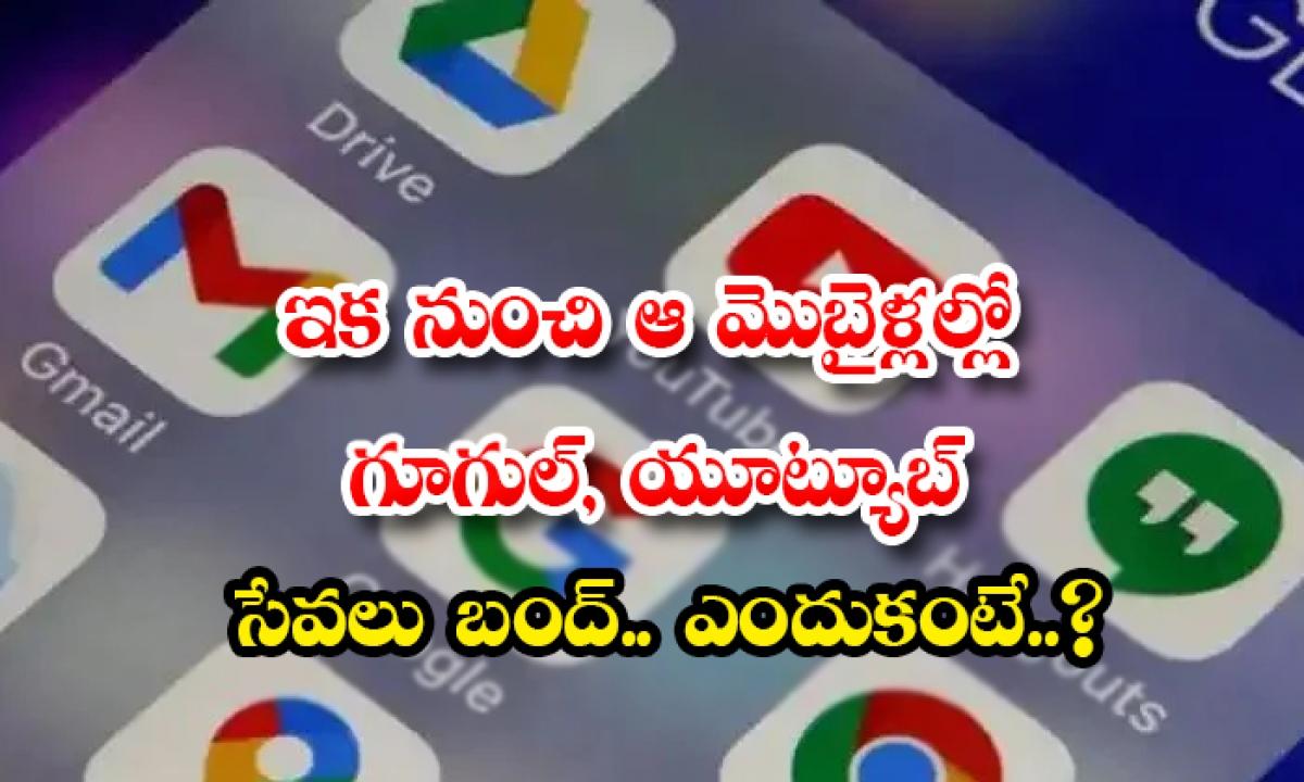 Google And Youtube Services Will Be Stopped In This Mobiles Because-ఇక నుంచి ఆ మొబైళ్లల్లో గూగుల్, యూట్యూబ్ సేవలు బంద్.. ఎందుకంటే..-General-Telugu-Telugu Tollywood Photo Image-TeluguStop.com