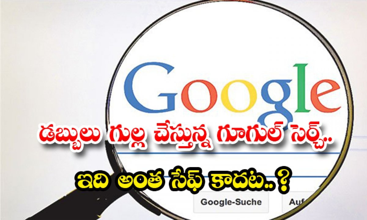 Google Search Fraud 134 Victims Who Lost Rs 1 55 Crore Last Year-TeluguStop.com