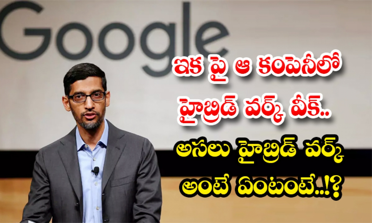 Google To Impart Google Hybrid Work Week To Its Employees Due To Corona-ఇక పై ఆ కంపెనీలో హైబ్రిడ్ వర్క్ వీక్.. అసలు హైబ్రిడ్ వర్క్ అంటే ఏంటంటే..-General-Telugu-Telugu Tollywood Photo Image-TeluguStop.com