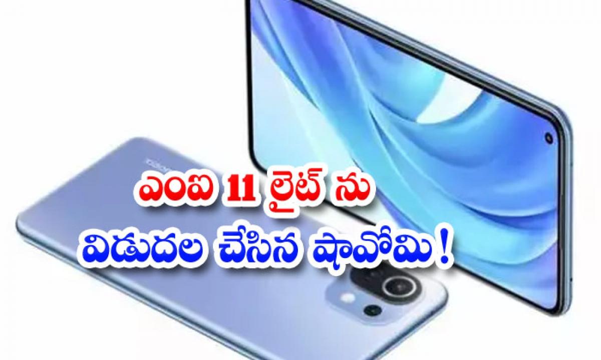Mi 11 Light Phone Launched By Xiaomi-ఎంఐ 11 లైట్ను విడుదల చేసిన షావోమి-General-Telugu-Telugu Tollywood Photo Image-TeluguStop.com
