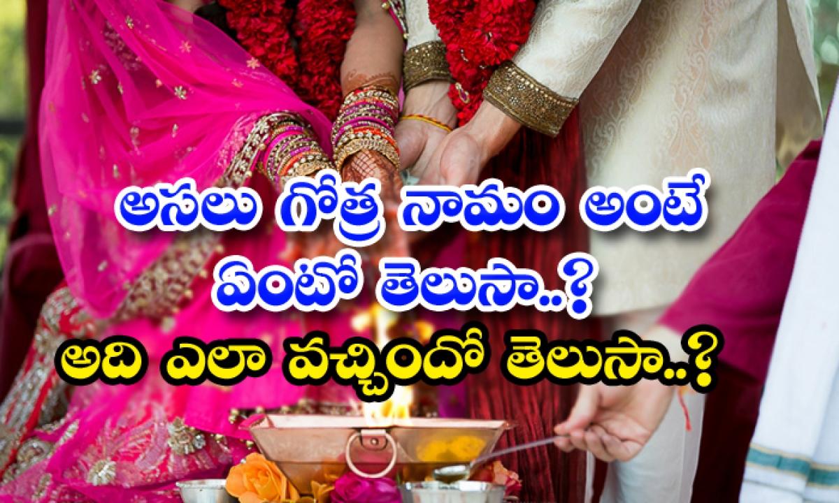 Do You Know What The Original Tribal Name Means Do You Know How It Came To Be-అసలు గోత్ర నామం అంటే ఏంటో తెలుసా.. అది ఎలా వచ్చిందో తెలుసా..-Devotional-Telugu Tollywood Photo Image-TeluguStop.com