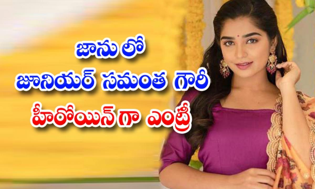 96 Gouri Kishan Debuts As Heroine In Telugu-జానులో జూనియర్ సమంత గౌరీ హీరోయిన్ గా ఎంట్రీ-Latest News - Telugu-Telugu Tollywood Photo Image-TeluguStop.com