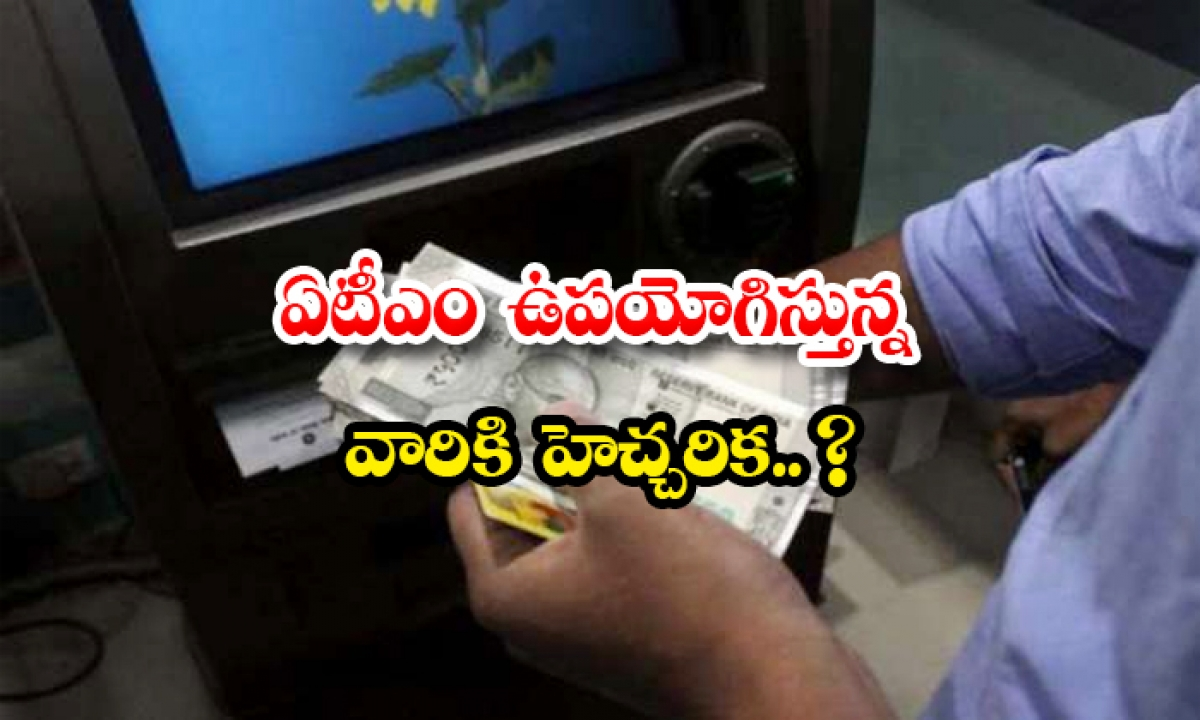 Government Alerting To Atm Users And Banks-TeluguStop.com