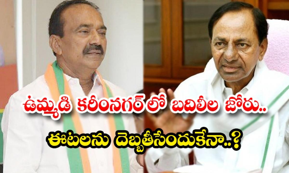Government Officers Transfers In Karimnagar Is It Against Etela Rajender Huzurabad Elections-ఉమ్మడి కరీంనగర్ లో బదిలీల జోరు.. ఈటలను దెబ్బతీసేందుకేనా..-Latest News - Telugu-Telugu Tollywood Photo Image-TeluguStop.com