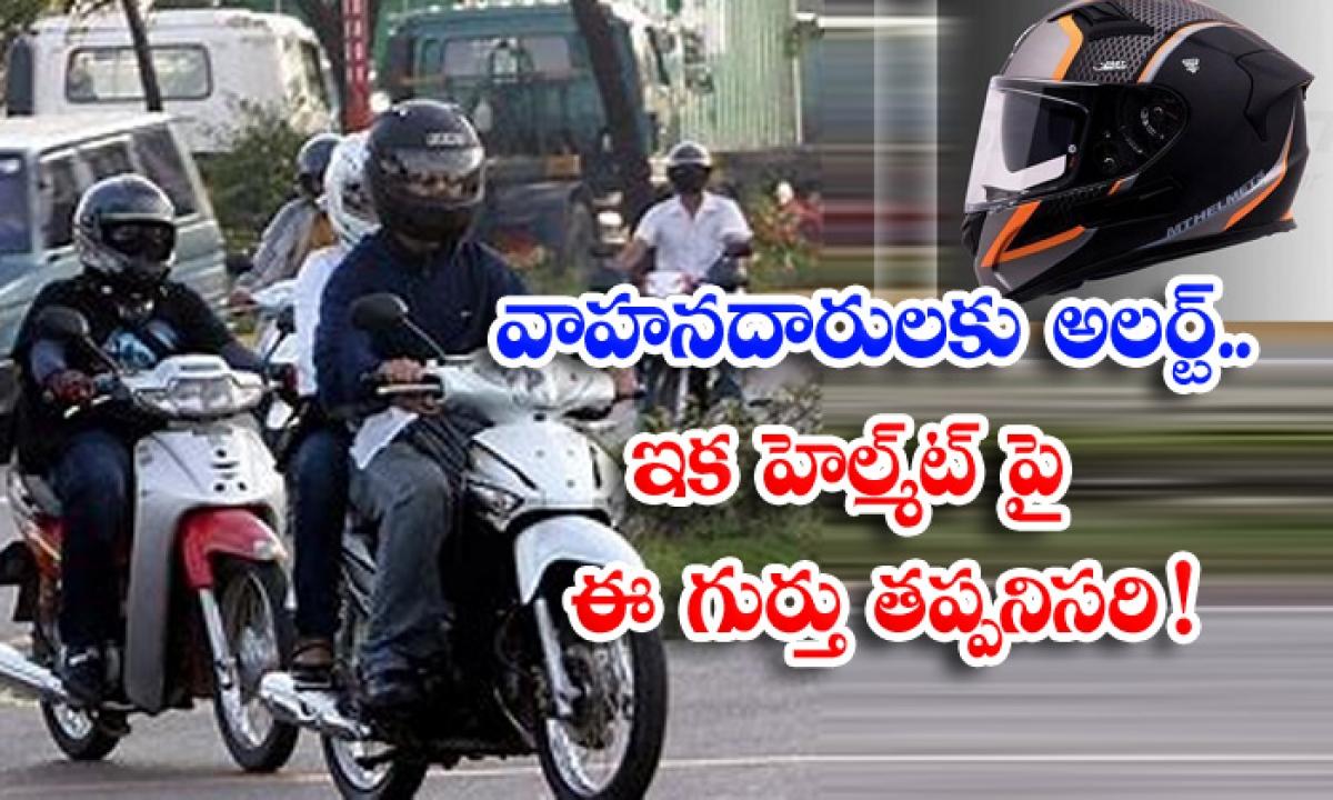 Government Ordered To Wear Only Bis Mark Helmets-వాహనదారులకు అలర్ట్..ఇక హెల్మెట్ పై ఈ గుర్తు తప్పనిసరి-General-Telugu-Telugu Tollywood Photo Image-TeluguStop.com