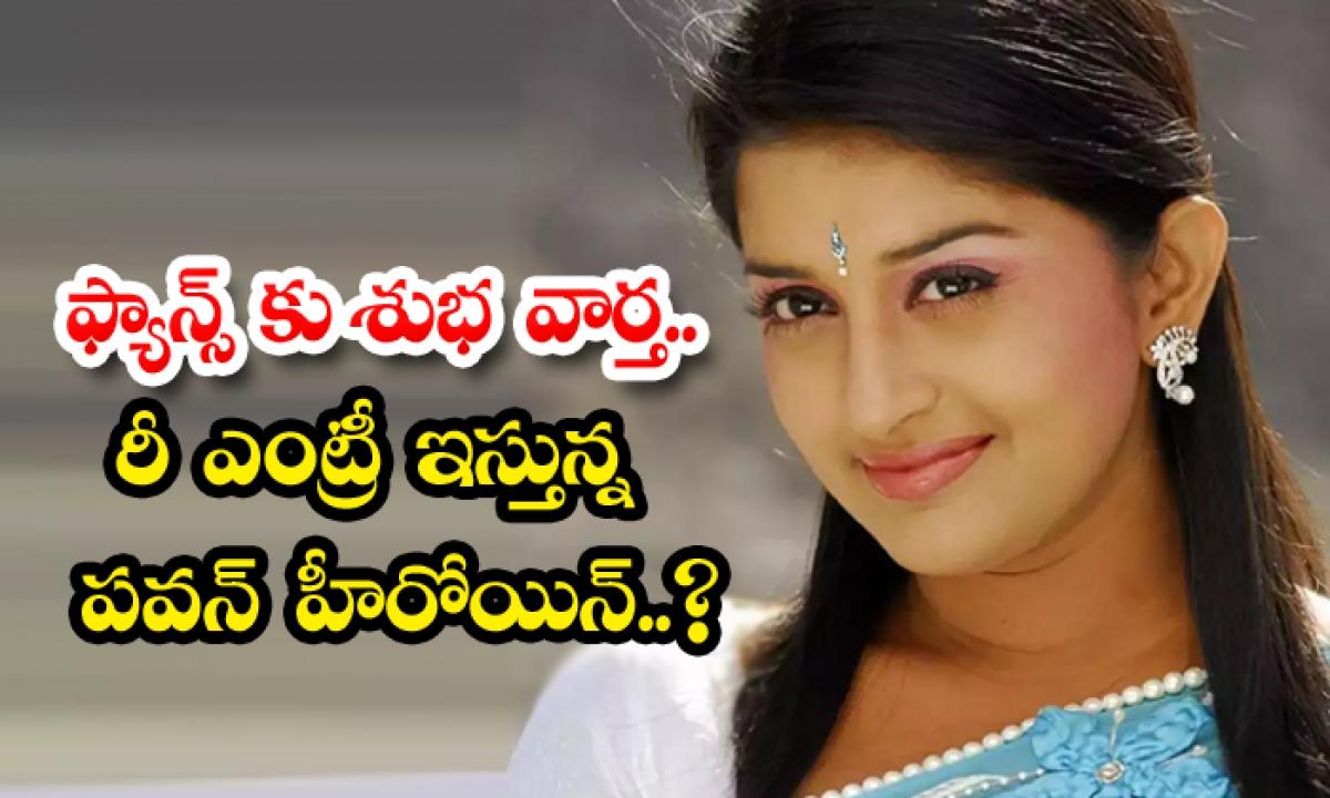 Star Hero Pawan Kalyan Heroine Reentry In Telugu Movies-TeluguStop.com